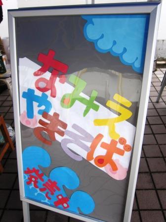 http://www.wsjp.org/project/namie-yakisoba/IMG_1800.jpg